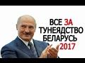 Беларусь сегодня Как Лукашенко отменит налог на Тунеядство 2017