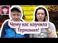 """Чему нас научила Германия! / Канал """"Русская Европейка"""""""
