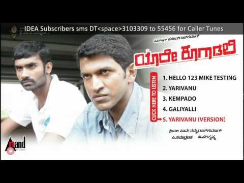 YARIVANO (Version) - YAARRE KOOGAADALI feat. Puneeth Rajkumar, Yogi and Bhavana