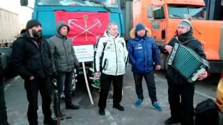 И.Растеряев - в поддержку дальнобойщиков. Дальнобойная, г. Химки 27.12.2015.