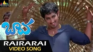 Rairarai Rai Rave Video  Song - Baava