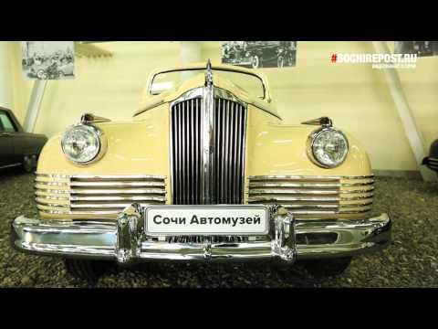 Музей ретроавтомобилей в Олимпийском парке Сочи