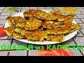 Оладьи из капусты  Оладьи капустные на кефире Вкусные оладьи