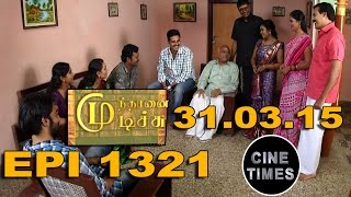 Mundhanai Mudichu 31-03-2015 Suntv Serial | Watch Sun Tv Mundhanai Mudichu Serial March 31, 2015