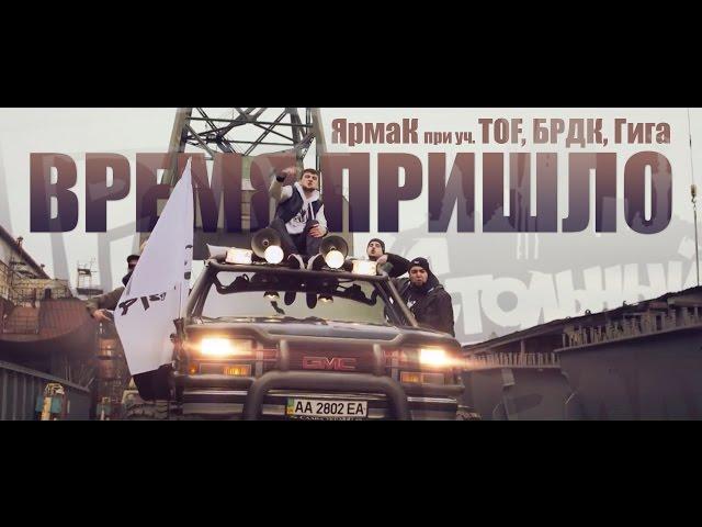 ЯрмаК, Тof, БРДК, Гига - Время пришло (2015)