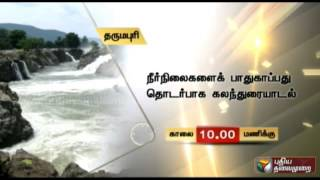 The Days Important Events Programs  27-04-2015 Puthiya Thalaimuraitv Show | Watch Puthiya Thalaimurai Tv The Days Important Events Programs  Show April 27, 2015