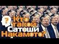 Кто создал Bitcoin? | Кто скрывается под именем Сатоши Накамото?