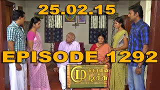Mundhanai Mudichu 25-02-2015 Suntv Serial | Watch Sun Tv Mundhanai Mudichu Serial February 25, 2015