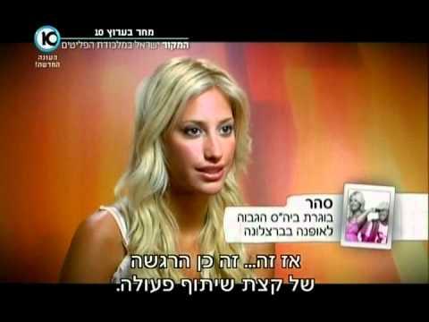 היפה והחנון עונה 2 פרק 4