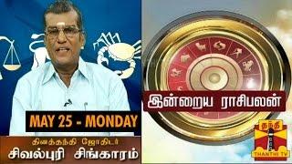 Indraya Raasipalan 25-05-2015 Thanthitv Show | Watch Thanthi Tv Indraya Raasipalan Show May 25, 2015
