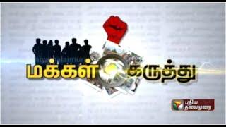 Public Opinion 27-03-2015 Puthiya Thalaimuraitv Show   Watch Puthiya Thalaimurai Tv Public Opinion Show March 27, 2015