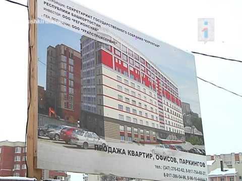 «Архзащиты Уфы»: «В центре столицы умышленно уничт