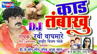 KadhTambakhu - Marathi Lokgeet Songs - DJ Marathi Songs - Wings Music