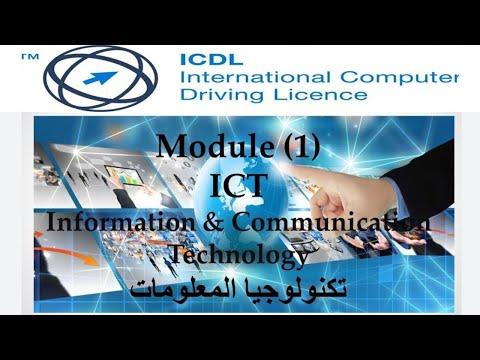 شرح كامل لكورس  الرخصة الدولية لقيادة الحاسب الآلي ICDL | المقرر الأول تكنولوجيا المعلومات ج3