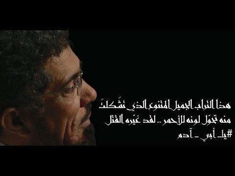 بالفيديو: شاهد سلمان العودة في برنامج آدم - الحلقة الرابعة - طين