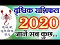 Vrishchik Rashifal 2020 | वृश्चिक राशिफल 2020 | Scorpio Horoscope | Scorpio Yearly Forecast 2020