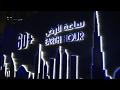 أخبار حصرية - معالم إماراتية بارزة تطفئ أنورها من أجل #ساعة_الأرض  - نشر قبل 8 ساعة