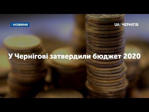 2 мільярди 700 мільйонів гривень – стільки складатиме бюджет Чернігова наступного року: на що витрачатимуть гроші