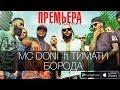 МС DONI feat. Тимати - Борода (2014)