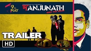 Manjunath Movie Official Trailer