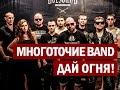 Многоточие Band - Дай Огня! (2014)