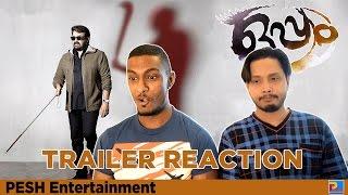 Oppam Trailer Reaction & Review | Mohanlal | PESH Entertainment