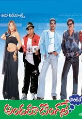 Andaru Dongale Online Telugu Movie