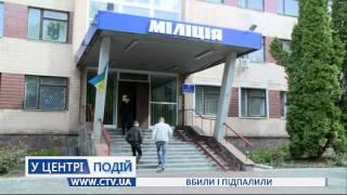 В Житомире убили женщину и сожгли квартиру