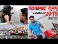 Allahabad Kumbh 2019 | Prayagraj Kumbh 2019 | Ardh Kumbh Mela