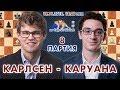 Карлсен - Каруана, 8 партия ♛ Матч на первенство мира 2018 🎤 Сергей Шипов ♛ Шахматы