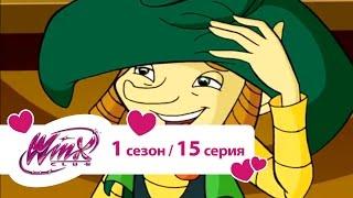 Винкс 1 сезон 15 серия