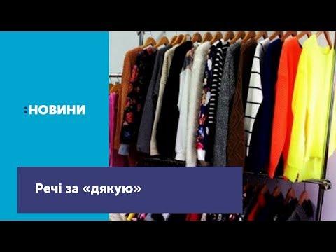 У Чернігові відкриють магазин безкоштовного одягу та непродовольчих товарів