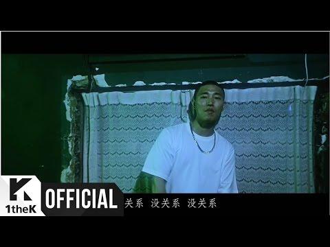 Mei Guan Xi (It's OK)