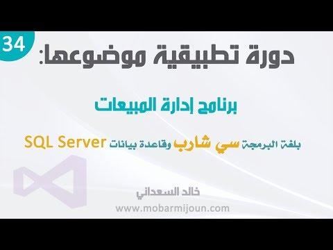 34. مشروع إدارة المبيعات بلغة سي شارب و SQL Server – حفظ الأصناف والمنتجات في ملف pdf