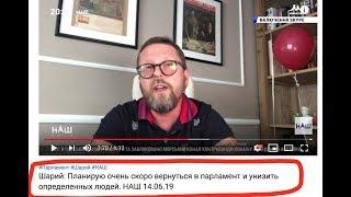 Фанатики на телеканале НАШ (16.06.2019 12:34)