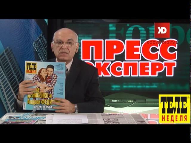 Пресс-эксперт. Гость студии  - Олег Муратов