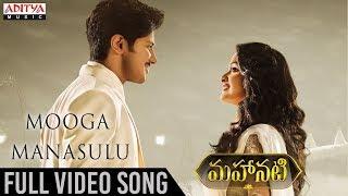 Mooga Manasulu Full Video Song | Mahanati