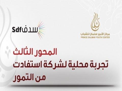 شاهد بالفيديو..تجربة شركة تمرية السعودية - معاذ العوهلي