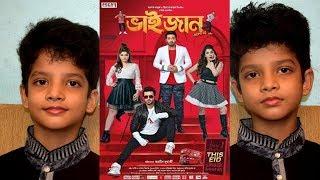 Bhaijaan Elo Re |  Trailer Reaction  | IndianTwins Filmy