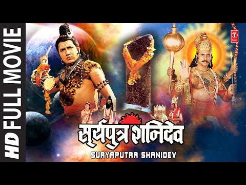 Surya Putra Shani Dev - Hindi Film
