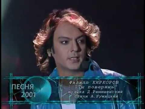 филипп киркоров я за тебя:
