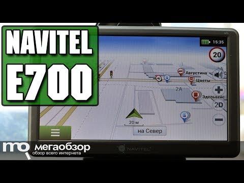 Navitel E700 обзор навигатора - UCrIAe-6StIHo6bikT0trNQw
