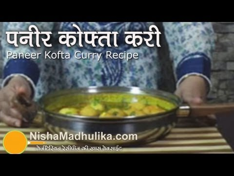 Paneer Kofta Video - Paneer Kofta Curry Recipe Video