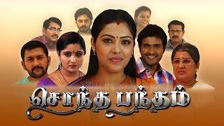 Sontha Bandham 01-08-2015 Suntv Serial | Watch Sun Tv Sontha Bandham Serial August 01, 2015