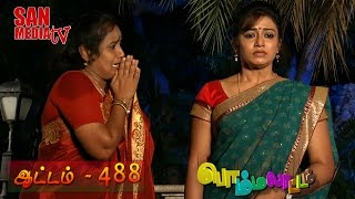 Bommalattam Serial 01-08-2014 Online Bommalattam Sun tv  Serial August-01