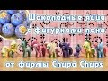 Обзор второй волны шоколадных яиц Chupa Chups с фигурками My Little Pony