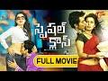 Special Class (2014) || Latest Romantic Comedy Film || Ananya Thakur || Harish