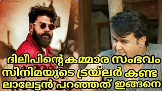 Mohanlal Reaction On Dileep Latest Movie Kammara Sambhavam Trailer || Mohanlal Talking about Dileep!