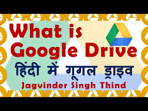 Google Drive A Cloud based free Storage An Introduction in Hindi by JagvinderThind