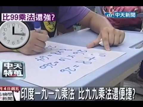 印度1919乘法快速簡單?台灣學童不買帳